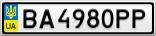 Номерной знак - BA4980PP