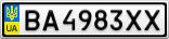 Номерной знак - BA4983XX