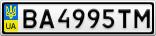 Номерной знак - BA4995TM