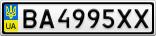Номерной знак - BA4995XX