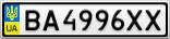 Номерной знак - BA4996XX