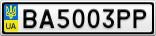 Номерной знак - BA5003PP