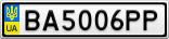 Номерной знак - BA5006PP