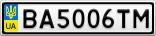 Номерной знак - BA5006TM