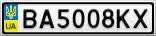 Номерной знак - BA5008KX