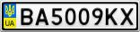 Номерной знак - BA5009KX