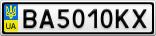 Номерной знак - BA5010KX