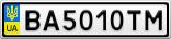 Номерной знак - BA5010TM
