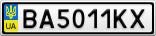 Номерной знак - BA5011KX