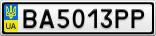 Номерной знак - BA5013PP