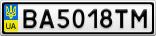 Номерной знак - BA5018TM