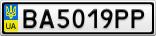 Номерной знак - BA5019PP