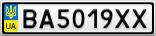 Номерной знак - BA5019XX
