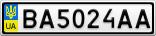 Номерной знак - BA5024AA