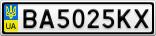 Номерной знак - BA5025KX