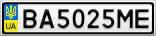 Номерной знак - BA5025ME