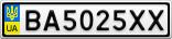 Номерной знак - BA5025XX