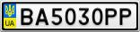 Номерной знак - BA5030PP