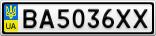 Номерной знак - BA5036XX