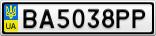 Номерной знак - BA5038PP