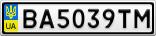 Номерной знак - BA5039TM