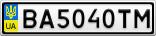 Номерной знак - BA5040TM