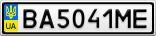 Номерной знак - BA5041ME
