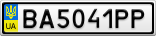 Номерной знак - BA5041PP