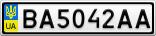 Номерной знак - BA5042AA
