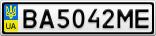 Номерной знак - BA5042ME