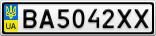 Номерной знак - BA5042XX