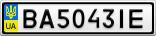 Номерной знак - BA5043IE