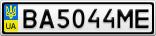 Номерной знак - BA5044ME