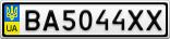 Номерной знак - BA5044XX