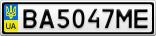 Номерной знак - BA5047ME