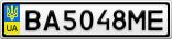 Номерной знак - BA5048ME