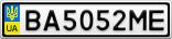 Номерной знак - BA5052ME