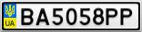 Номерной знак - BA5058PP