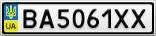 Номерной знак - BA5061XX
