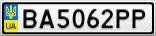 Номерной знак - BA5062PP