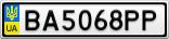 Номерной знак - BA5068PP