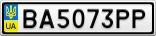 Номерной знак - BA5073PP