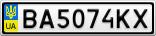 Номерной знак - BA5074KX