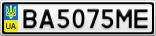 Номерной знак - BA5075ME