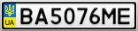 Номерной знак - BA5076ME