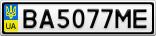 Номерной знак - BA5077ME