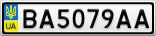 Номерной знак - BA5079AA
