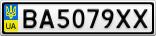 Номерной знак - BA5079XX