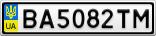 Номерной знак - BA5082TM