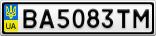 Номерной знак - BA5083TM